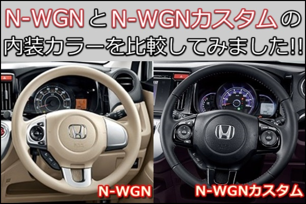 N,WGNのアームレスト交換!!ホンダ純正パーツ!!