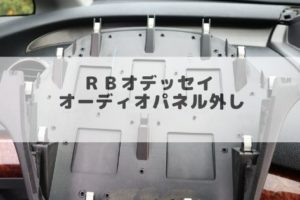 オデッセイ(RB1/2)のオーディオパネルの取り外し