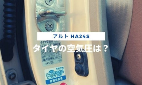 アルト(HA24S/24V型)のタイヤ空気圧